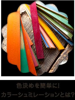 色決めを簡単に!カラーシュミレーションとは?